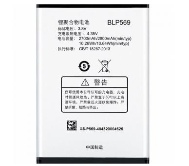 BATERIA Batería BLP575 Original para OPPO Find 7 X9070 X9077 VOOC ARREGLATELO - 1