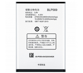 Battery For OPPO FIND 7A , Part Number: BLP569  - 2